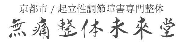 京都で【起立性調節障害】の根本解決なら【無痛整体未來堂】五条駅5分